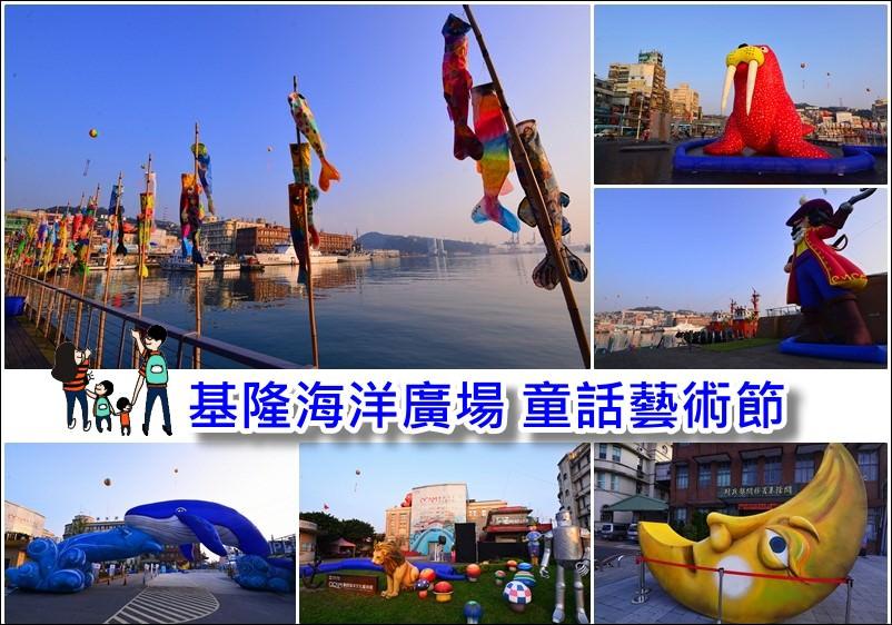 【基隆童話藝術節】15尺虎克船長大鯨魚、魚旗海陪孩子過兒童節(附上遊玩地圖)