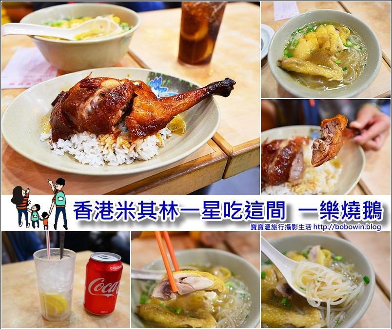 【香港自由行】中環必吃米其林一星餐廳 一樂燒鴨/服務好又親切
