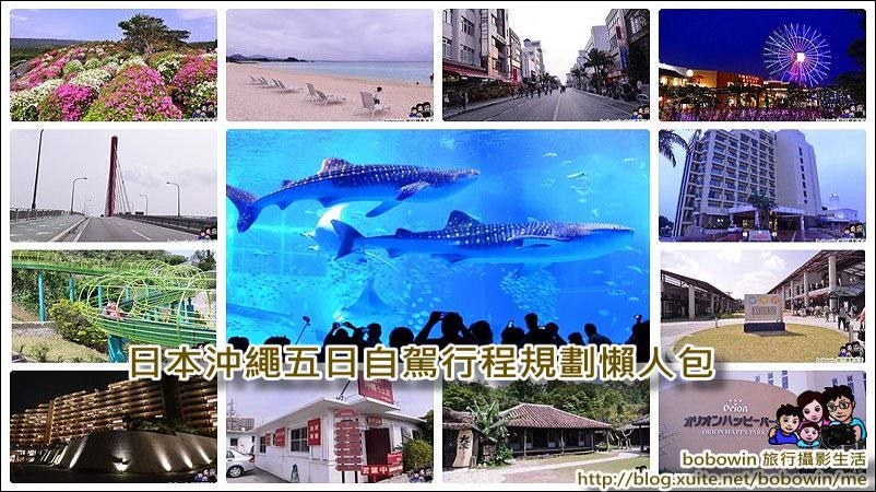 《 沖繩五日孝親親子行程》帶父母孩子去沖繩就醬玩/親子行程規劃/附沖繩自由行行程表