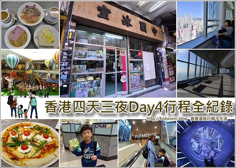 【香港自由行】四天三夜Day4行程規劃(傳統市場吃早餐/SKY100/圓方廣場/機場也能買迪士尼)