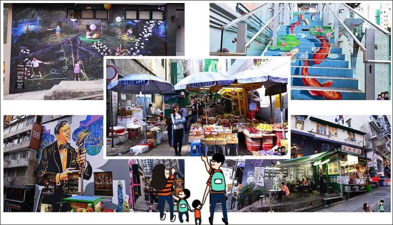 【香港舊城中環半日遊】舊城中環五個塗鴉彩繪景點~香港自由行發現老味道