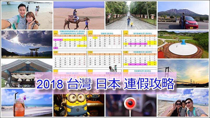 [ 2018台灣日本放假行事曆 ] 2018台灣日本請假攻略教學 ~讓你挑對出國日期,省機票錢、省飯店錢,連日本人的假期都幫你收錄