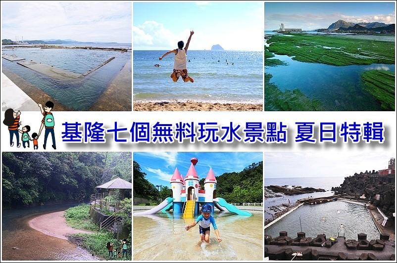 【基隆夏天玩水特輯】玩遍基隆的七個無料玩水景點,帶你去海水泳池戲水/城堡溜滑梯戲水池/在地人祕境探險