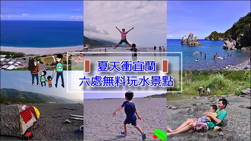 【宜蘭夏天玩水特輯】宜蘭六處無料玩水景點/湧泉/海岸/衝浪,帶你不用花門票錢玩遍宜蘭