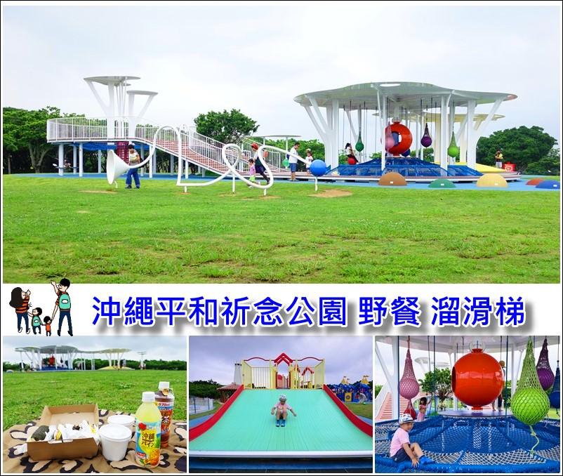 【沖繩親子野餐】沖繩平和祈念公園~設施全面更新,巨型兒童遊戲即將登場