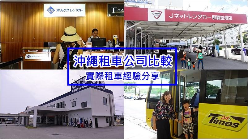 【沖繩自駕租車攻略 】沖繩4大租車公司OTS/ORIX/Jnet/Times比較, Tabirai中文租車網(實際租車還車經驗分享)