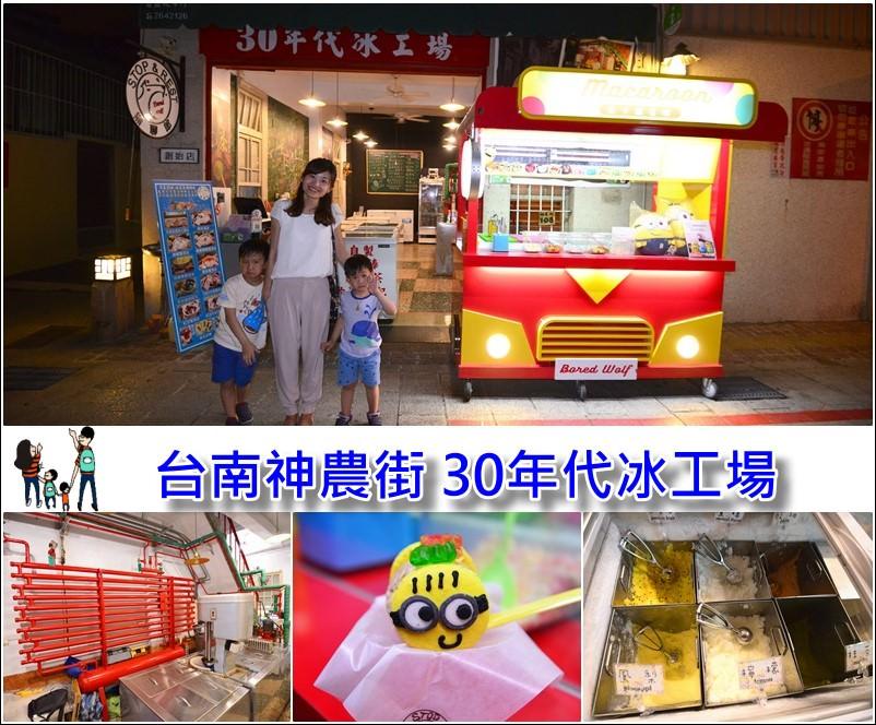 【台南神農街】 無聊郎懷舊冰品 30年代冰工廠 可愛卡通造型馬卡龍冰品 IG打卡熱點(小小兵/大眼怪/麵包超人通通有)
