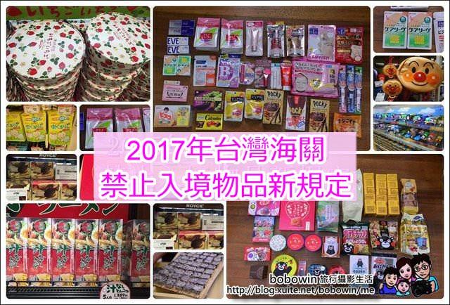 [2017日本購物注意事項] 2017年起台灣海關禁止入境物品新規定( 包含藥妝 食品 藥品 菸酒 動植物 玩具扭蛋 現金黃金規定)