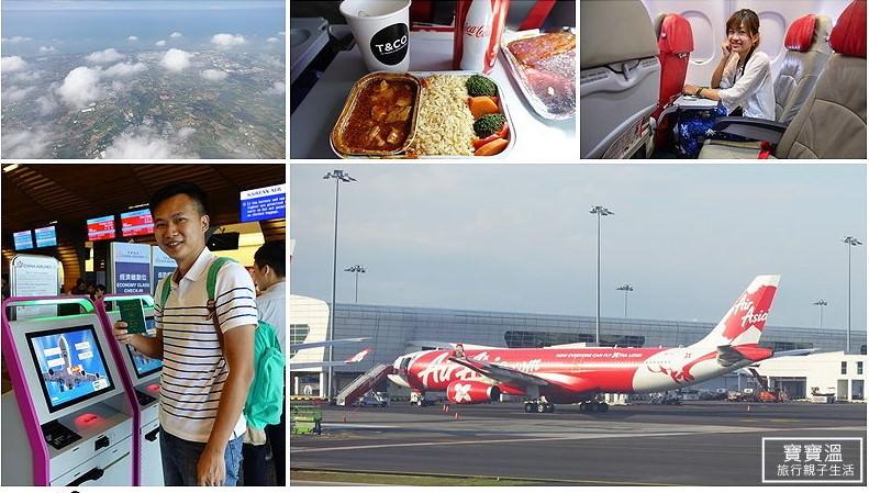 馬來西亞親子遊 | AirAsia亞航初體驗,訂票/訂行李/餐點/各區座位介紹,全新會員制度,讓你更容易免費搭飛機