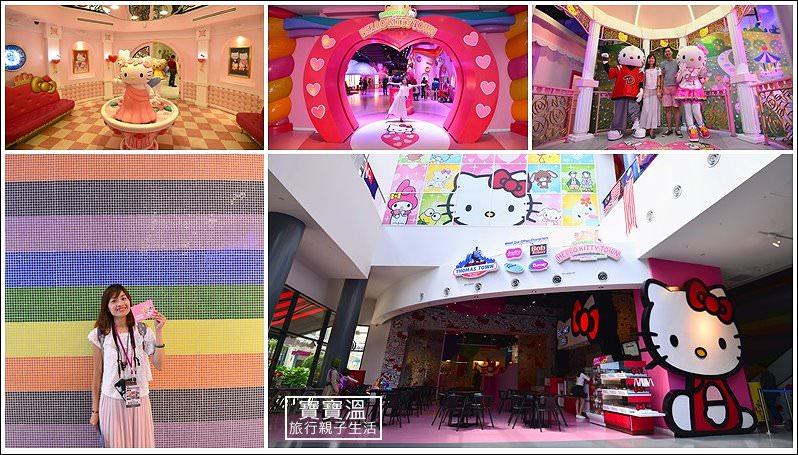 馬來西亞親子遊 | Hello Kitty樂園‧女生們開始尖叫吧!! 全室內樂園,讓小公主手作體驗也能很優雅