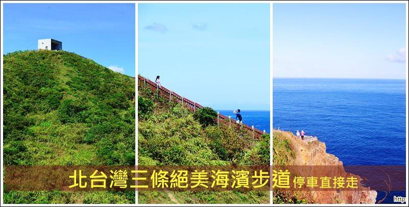 北台灣三條停車輕鬆走的絕美海濱步道 | 湛藍海景、親子同行一日遊、有一條推著嬰兒車也能走