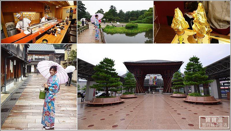 日本昇龍道自由行 | 金澤一日遊~拜訪金箔故鄉、大口吃金箔冰淇淋、穿著和服漫步小京都、兼六園