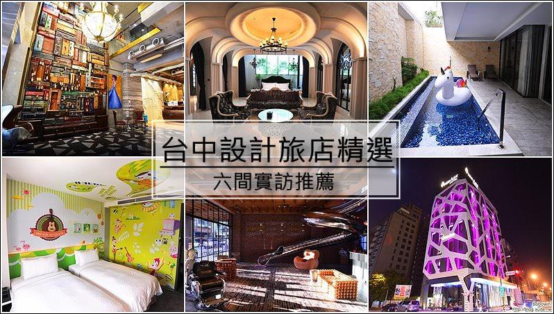 台中設計旅店六間精選 | 帶你實際到訪,入住文青設計/老屋改建/異國情調/溜滑梯飯店