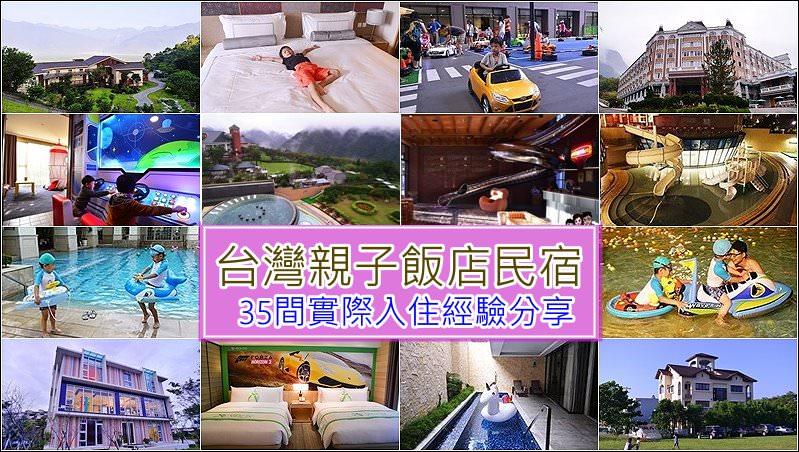 【台灣親子飯店民宿 】35間實際入住經驗分享+40間待住清單~送給愛孩子的父母親