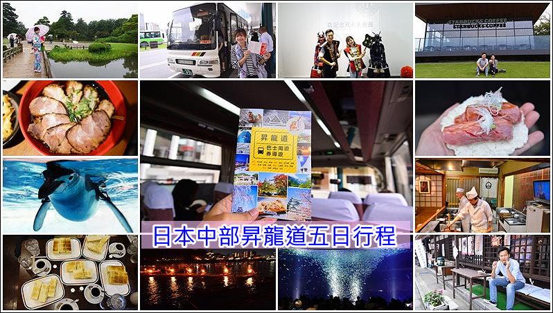 日本中部昇龍道自由行 | 富山、金澤、飛驒、岐阜、名古屋五日行程懶人包.昇龍道巴士周遊券使用經驗分享