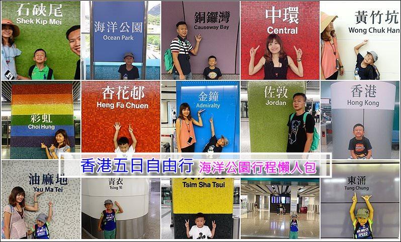 【香港五日自由行】香港海洋公園親子遊行程分享/附香港親子自由行五日行程表