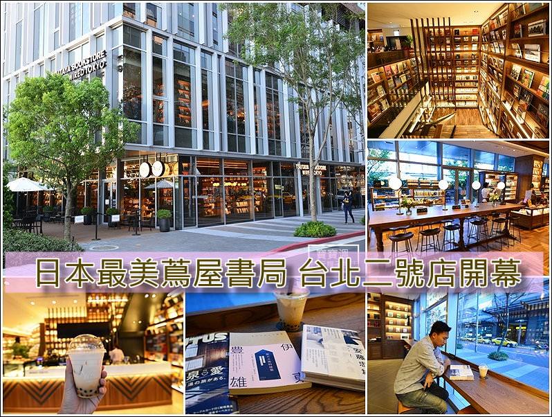 【台北蔦屋書店二號店】TSUTAYA BOOKTORE松山二號店~空間更寬敞還有大書牆,更多了戶外寵物友善空間,簡直就像在日本喝咖啡