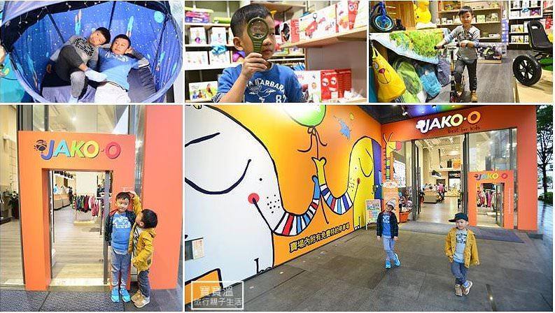 台北兒童用品禮物採購 | 德國最大幼兒品牌JAKO-O台北內湖旗艦店,賣場就像兒童遊樂場,還有桌遊體驗課程(附上10大聖誕禮物推薦清單)
