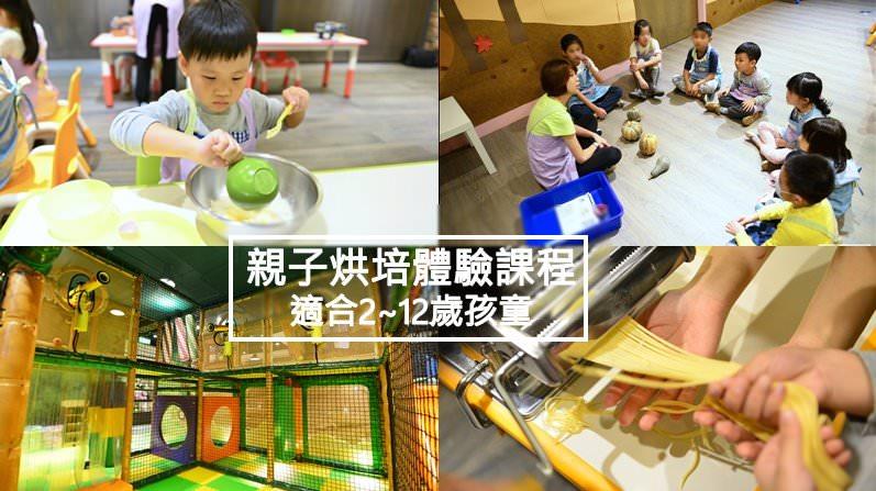 台北親子體驗課程 | 育家圓familyforever 親子烘培/幼兒烘焙/教育操作課程/2~12歲都能找到適合的課程/派對活動