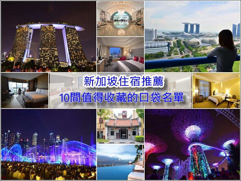 新加坡住宿推薦 | 10間去新加坡一定要住一晚的飯店,交通/位置/房價/周邊機能分享