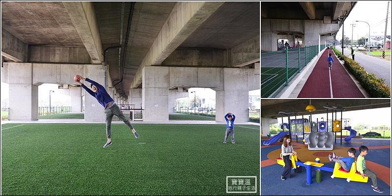 桃園親子景點 | 國道2號橋下公園,人工草皮踢球真有趣,近國際路一段,桃園雨天備案新選擇