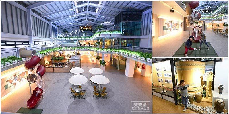 宜蘭新景點 | 潭酵天地觀光工廠,兩層樓迴旋溜滑梯、免門票雨天備案親子景點/IG打卡熱點