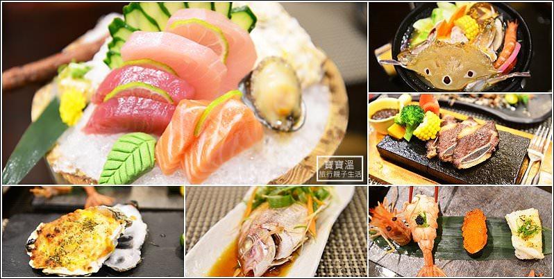 宜蘭羅東日式料理 | 松滿緣手作美食.必點海鮮豪華套餐超值高CP.宜蘭在地人推薦餐廳