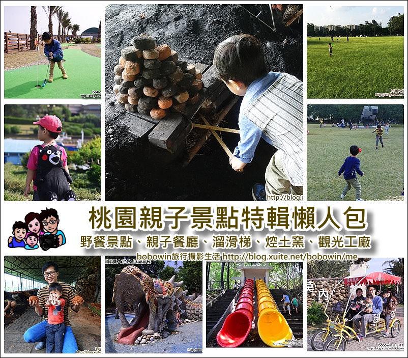 《桃園親子景點懶人包》超過20個桃園溜小孩景點~野餐大草皮、親子餐廳、溜滑梯、觀光工廠、親子健行