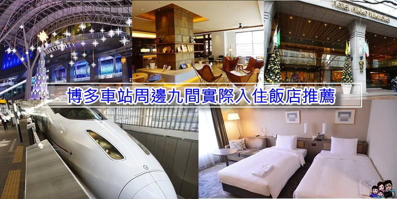 日本九州博多車站飯店 | 九間高CP值、親子友善、走路就到飯店,實際入住經驗分享(兒童免費入住年齡、飯店位置、價格收錄)