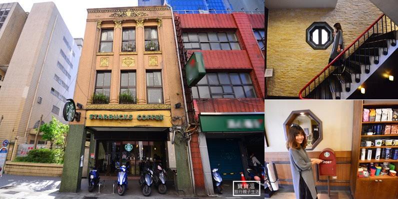基隆老屋咖啡 | 基隆星巴克義14迴味門市,坐在文藝復興風老房子裡感受百年老港口的氣味