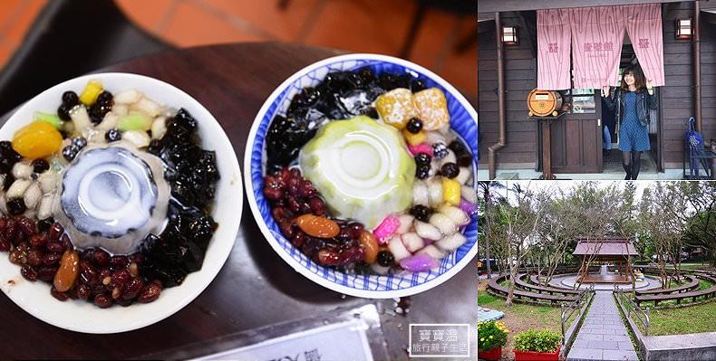 2020桃園大溪老街吃喝玩樂新玩法,最火紅的QQ和風豆腐酪、透明景觀電梯、老屋咖啡店、木造相撲場、日式舊宿舍