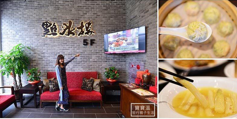 台北內湖大直聚會餐廳 | 點水樓大直店春季新菜登場,五樓全新包廂開放,吃飯不怕被打擾