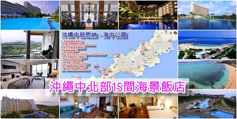 2020沖繩海景飯店    精選15間沖繩中北部海景親子渡假飯店,讓你第一次玩沖繩選飯店就上手