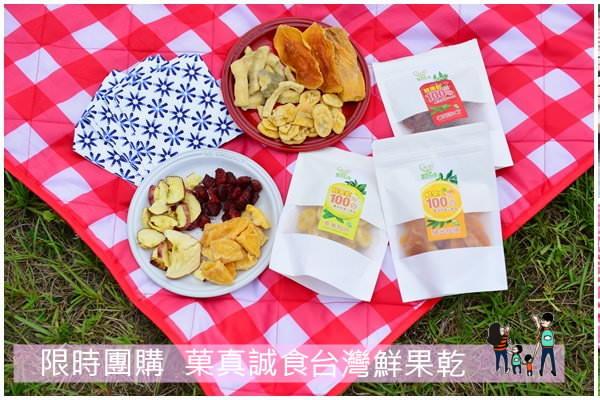 【菓真誠食鮮果乾~優惠團購】露營野餐郊遊必備零嘴,無添加安心食品孩子也能吃