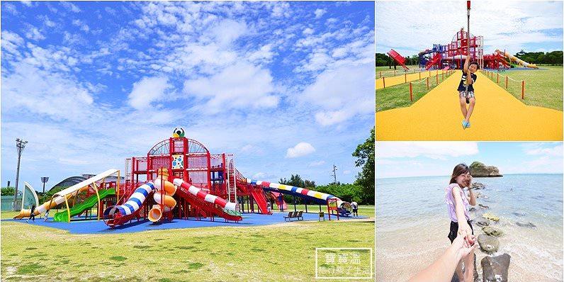 沖繩新溜滑梯特色公園 | 沖繩縣綜合運動公園,唯一可露營、有沙灘玩水的超大型兒童遊樂公園