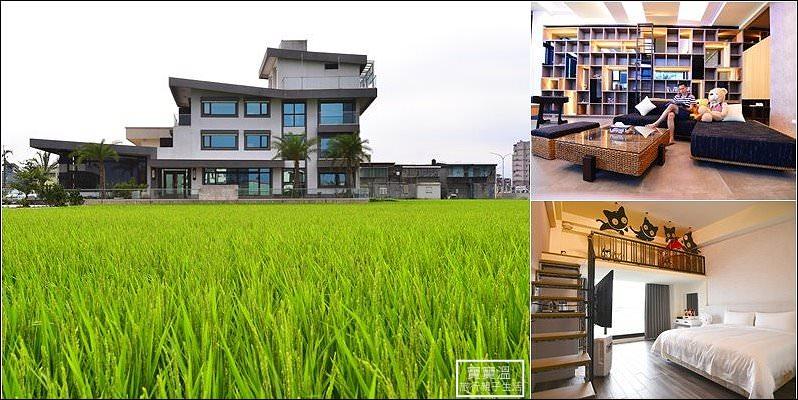 宜蘭五結新民宿 | 袁莊會館~適合包棟入住,讓你比在家更放鬆的渡假會館,近中興文創園區