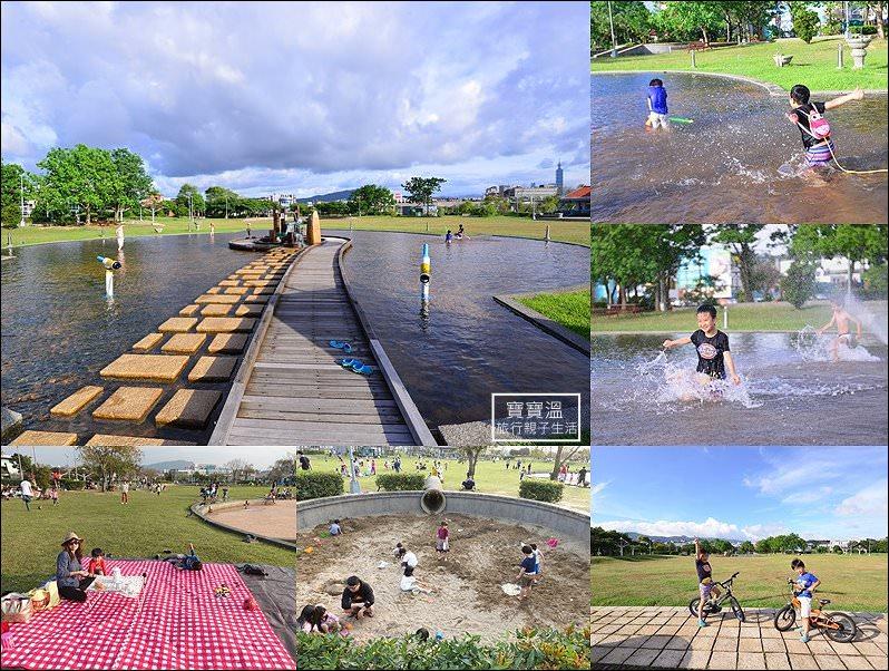 台北玩水野餐看飛機 | 內湖運動公園~無料戲水池正式開放、超大野餐草皮、河濱自行車道悠閒騎