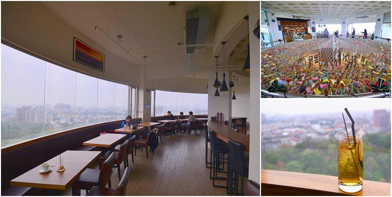 嘉義最高景觀咖啡廳   射日塔咖啡,喝一杯360度環景咖啡、透明空中步道、頂樓花園、IG打卡熱點