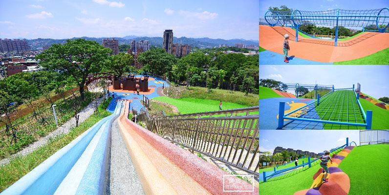 新北市最新特色公園 | 中和員山公園遊逸之丘,最好玩的親子景點,媲美沖繩的大型公園終於來了
