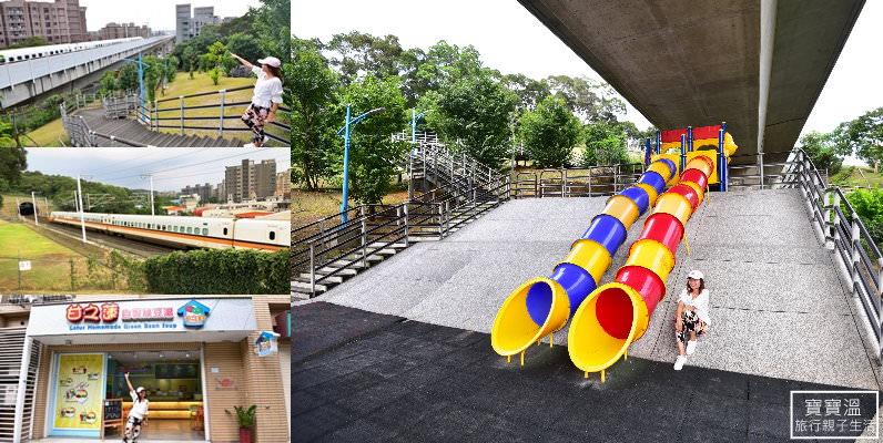 桃園看高鐵 | 營盤生態環保公園,橋下雙溜滑梯,不怕太陽曬,全台最近距離看高鐵觀景台