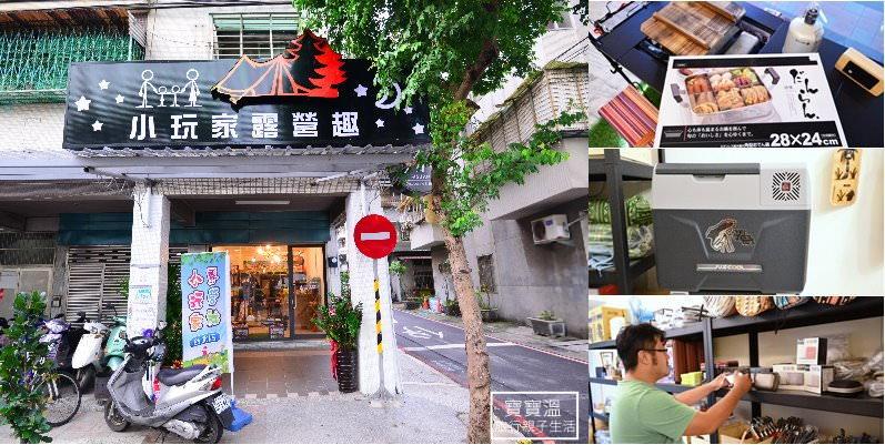 台北新北市露營用品購買新選擇 | 小玩家露營用品台北店,永和國民運動中心對面,好停車價格公道、服務超熱心
