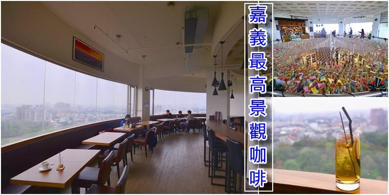 嘉義最高景觀咖啡廳 | 射日塔咖啡,喝一杯360度環景咖啡、透明空中步道、頂樓花園、IG打卡熱點