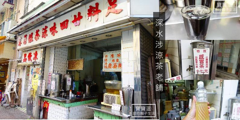香港深水涉老店 | 惠隆號東莞佬涼茶~喝60年堅持的老味道