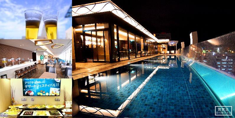 沖繩無邊際泳池市區飯店 | WBF水之都那霸酒店 Hotel Aqua Citta Naha by WBF,行政樓層酒類免費喝到飽