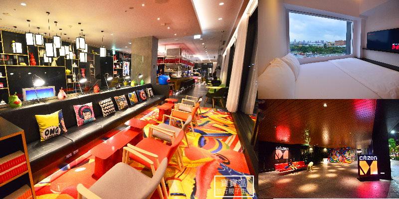 台北住宿》台北北門酒店citizenM Taipei North Gate~捷運北門站三分鐘、到桃園機場超方便