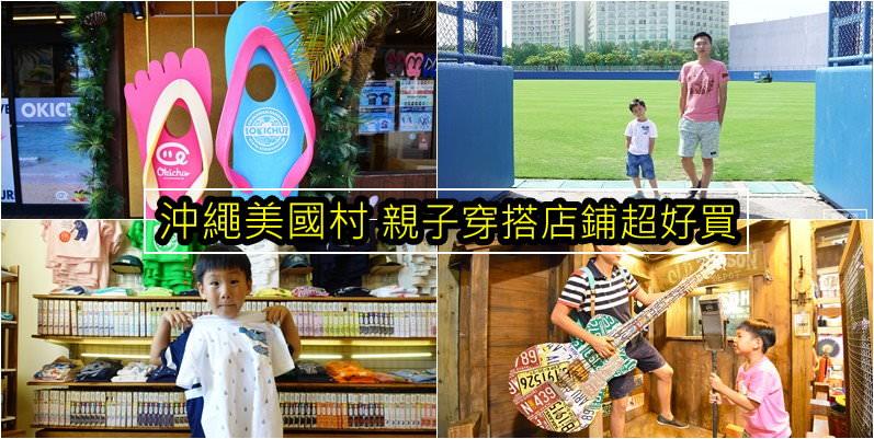 沖繩美國村》親子穿搭必逛三間店,買親子裝遊沖繩,拍下美美的幸福照片