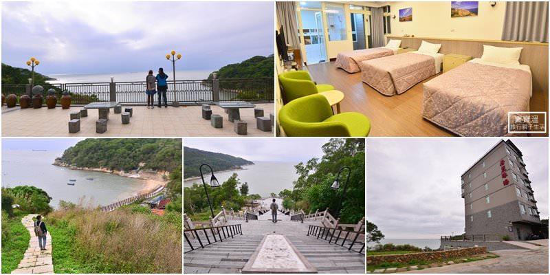 馬祖自由行住宿》蔚藍珠海民宿,離藍眼淚生態館最近的海景民宿,馬祖巨神像也是散步就到
