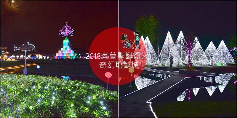 2018宜蘭聖誕燈火》宜蘭縣政府中央公園 宜蘭奇幻耶誕 音樂燈光秀