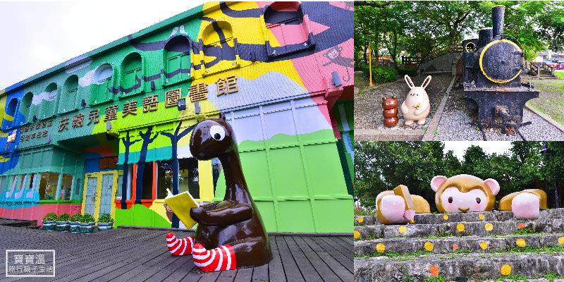 宜蘭親子新亮點》宜蘭羅東中山公園(青鑼創意基地),童趣裝置改造化身最可愛美語圖書館