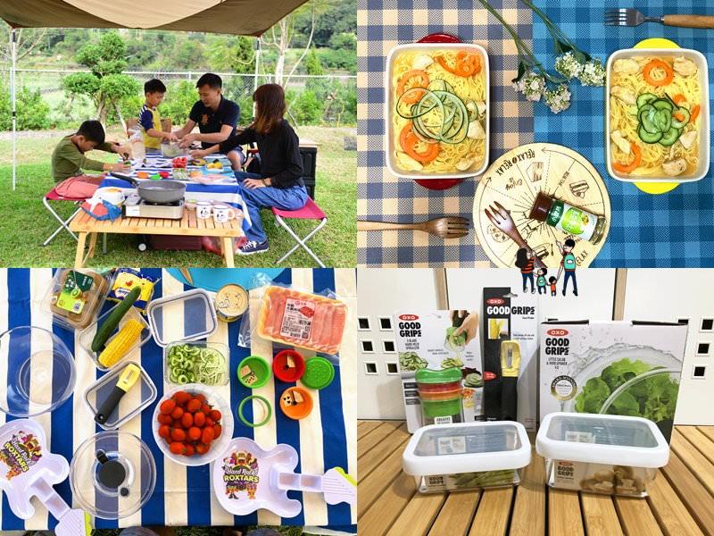露營必備推薦》In&Out都適用的OXO廚房好物,讓孩子也搶著幫忙做料理